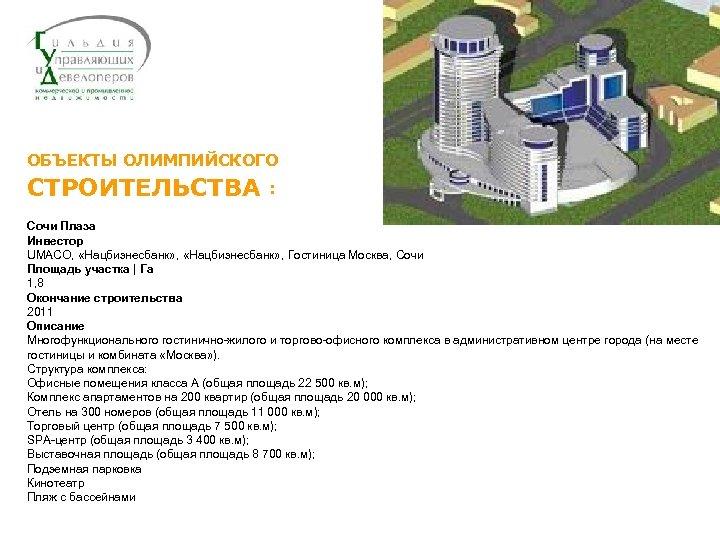 ОБЪЕКТЫ ОЛИМПИЙСКОГО СТРОИТЕЛЬСТВА : Сочи Плаза Инвестор UMACO, «Нацбизнесбанк» , Гостиница Москва, Сочи Площадь