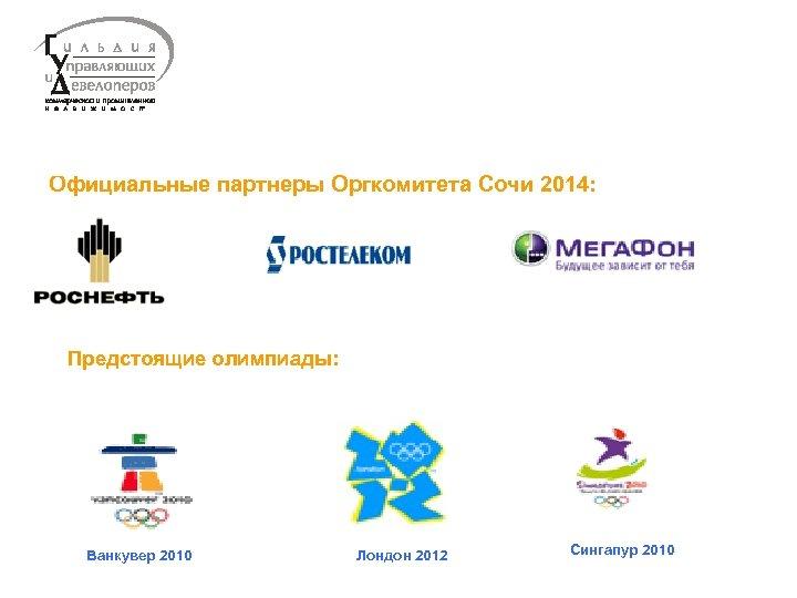 Официальные партнеры Оргкомитета Сочи 2014: Предстоящие олимпиады: Ванкувер 2010 Лондон 2012 Сингапур 2010