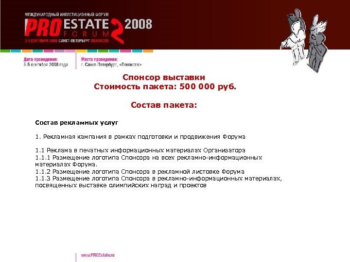 Спонсор выставки Стоимость пакета: 500 000 руб. Состав пакета: Состав рекламных услуг 1. Рекламная