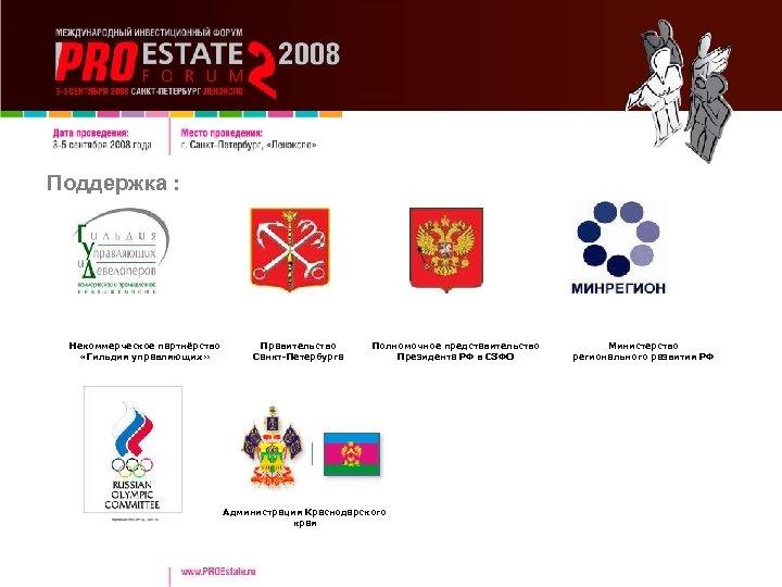 Поддержка : Некоммерческое партнёрство «Гильдия управляющих» Правительство Санкт-Петербурга Полномочное представительство Президента РФ в СЗФО
