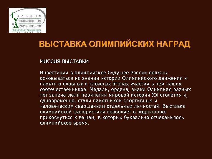 ВЫСТАВКА ОЛИМПИЙСКИХ НАГРАД МИССИЯ ВЫСТАВКИ Инвестиции в олимпийское будущее России должны основываться на знании