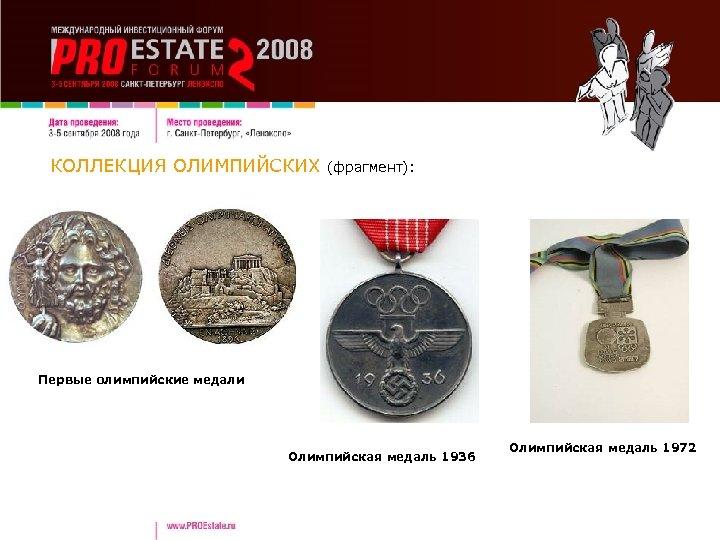 КОЛЛЕКЦИЯ ОЛИМПИЙСКИХ (фрагмент): Первые олимпийские медали Олимпийская медаль 1936 Олимпийская медаль 1972