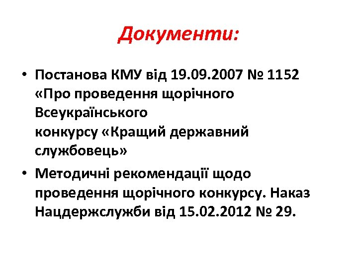 Документи: • Постанова КМУ від 19. 09. 2007 № 1152 «Про проведення щорічного Всеукраїнського