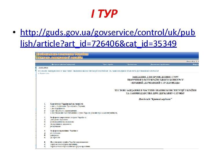 I ТУР • http: //guds. gov. ua/govservice/control/uk/pub lish/article? art_id=726406&cat_id=35349