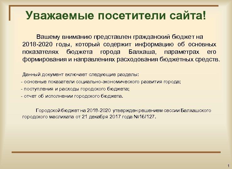 Уважаемые посетители сайта! Вашему вниманию представлен гражданский бюджет на 2018 -2020 годы, который содержит