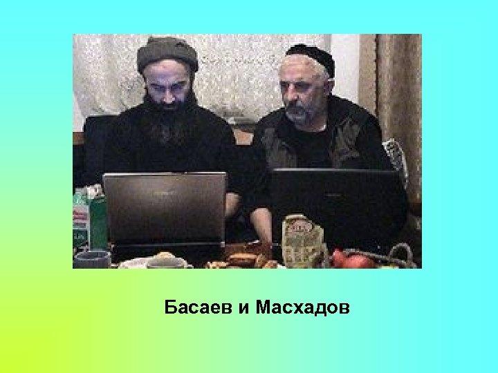 Басаев и Масхадов