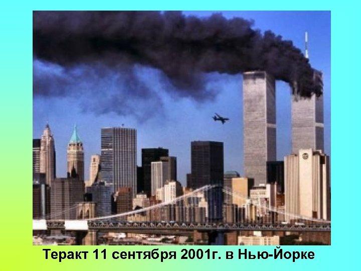 Теракт 11 сентября 2001 г. в Нью-Йорке