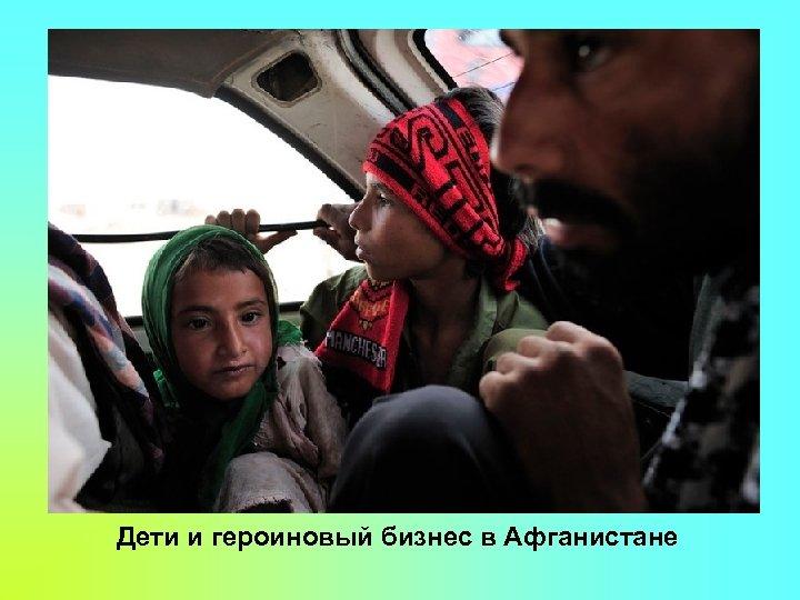 Дети и героиновый бизнес в Афганистане
