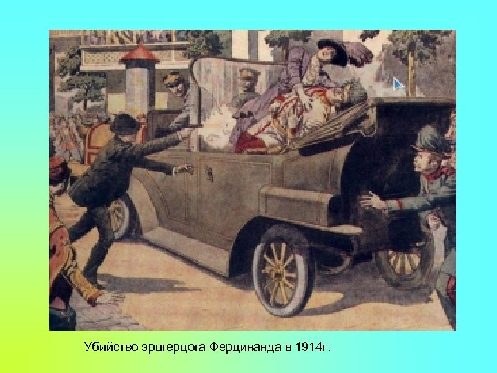 Убийство эрцгерцога Фердинанда в 1914 г.