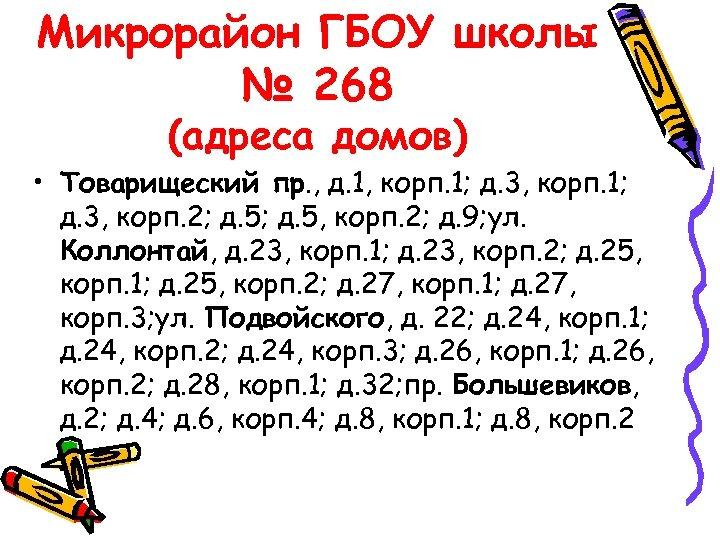 Микрорайон ГБОУ школы № 268 (адреса домов) • Товарищеский пр. , д. 1, корп.