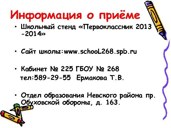 Информация о приёме • Школьный стенд «Первоклассник 2013 -2014» • Сайт школы: www. schoo.