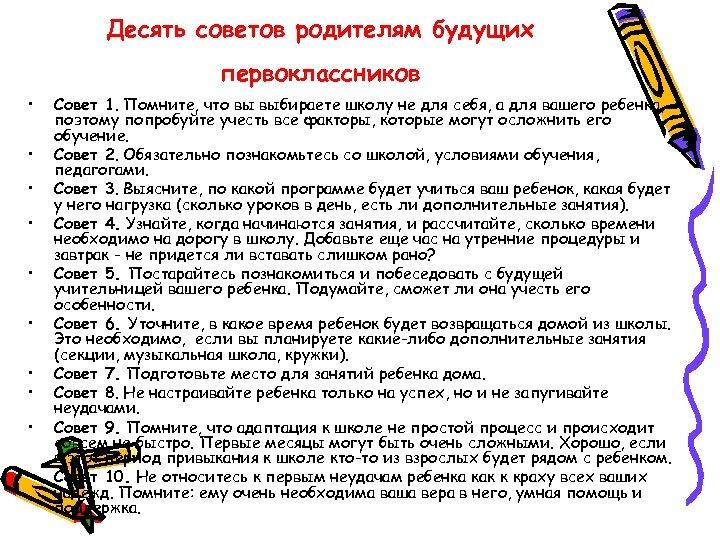 Десять советов родителям будущих первоклассников • • • Совет 1. Помните, что вы выбираете