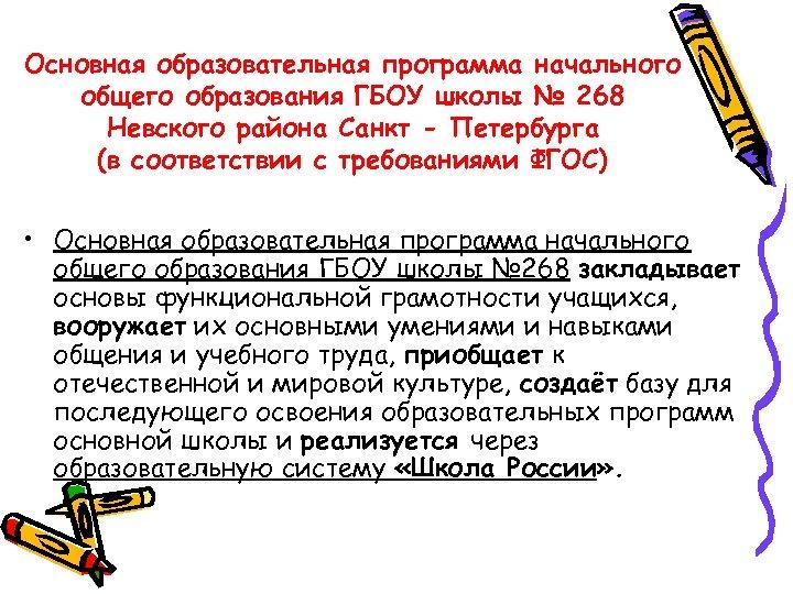 Основная образовательная программа начального общего образования ГБОУ школы № 268 Невского района Санкт -