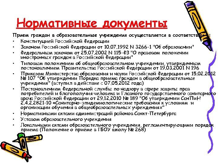 Нормативные документы Прием граждан в образовательные учреждения осуществляется в соответствии с: • Конституцией Российской