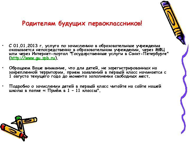 Родителям будущих первоклассников! • С 01. 2013 г. услуга по зачислению в образовательные учреждения