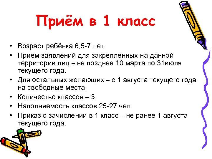 Приём в 1 класс • Возраст ребёнка 6, 5 -7 лет. • Приём заявлений