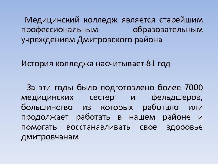 Медицинский колледж является старейшим профессиональным образовательным учреждением Дмитровского района История колледжа насчитывает 81 год