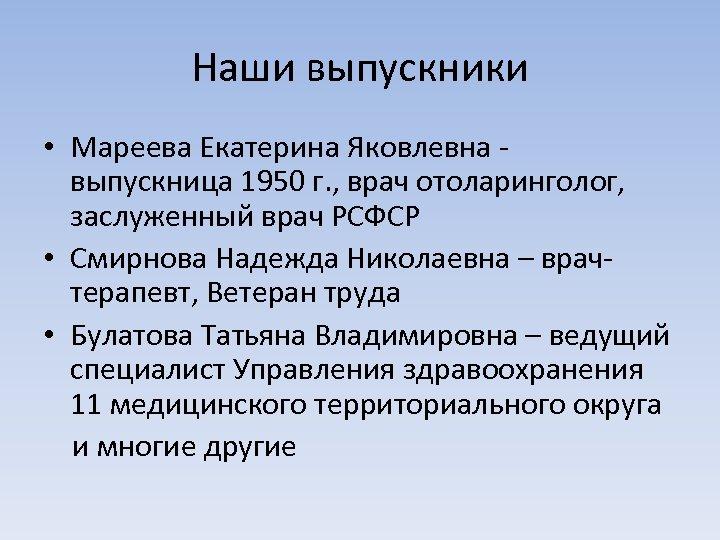 Наши выпускники • Мареева Екатерина Яковлевна выпускница 1950 г. , врач отоларинголог, заслуженный врач