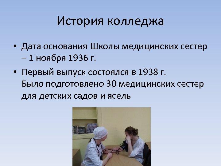 История колледжа • Дата основания Школы медицинских сестер – 1 ноября 1936 г. •