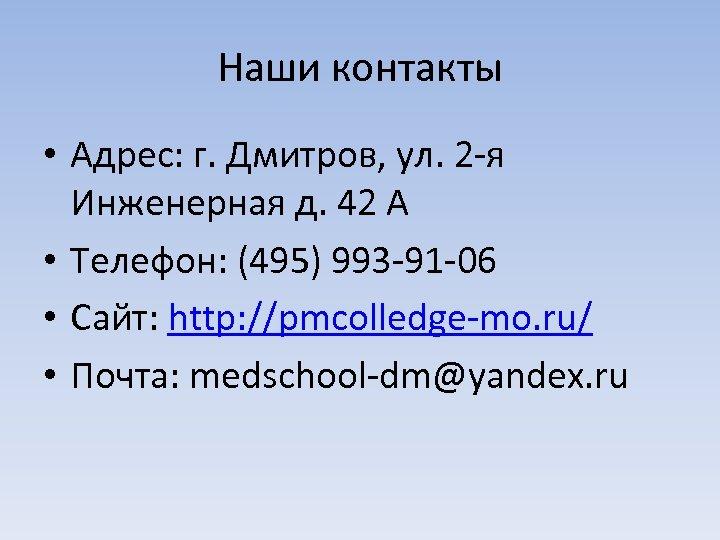 Наши контакты • Адрес: г. Дмитров, ул. 2 -я Инженерная д. 42 А •