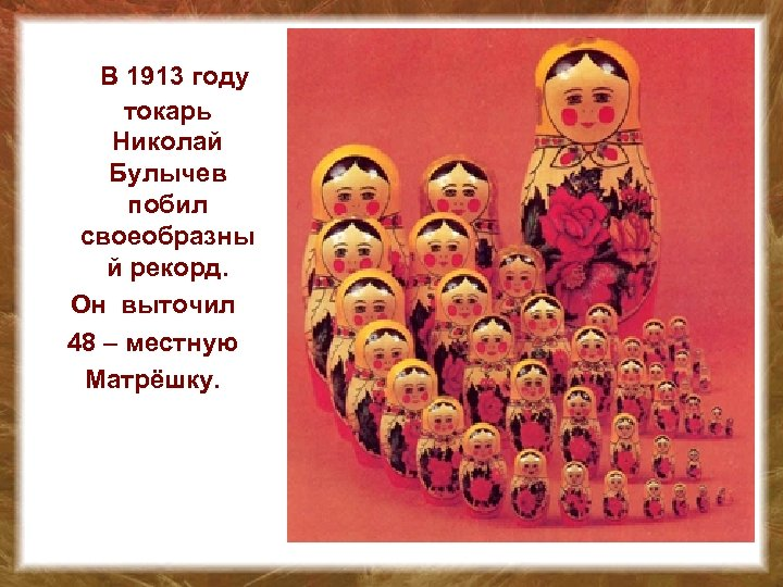В 1913 году токарь Николай Булычев побил своеобразны й рекорд. Он выточил 48