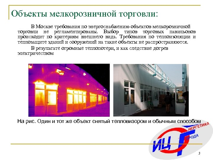 Объекты мелкорозничной торговли: В Москве требования по энергоснабжению объектов мелкорозничной торговли не регламентированы. Выбор