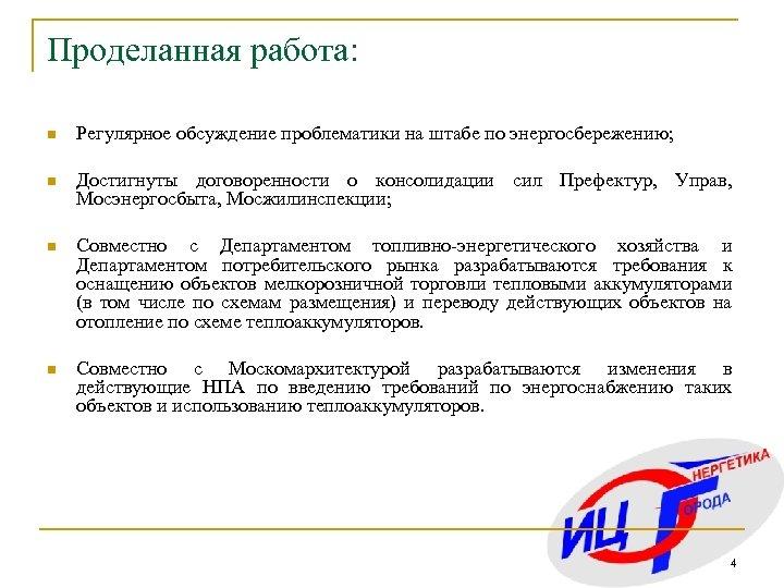 Проделанная работа: n Регулярное обсуждение проблематики на штабе по энергосбережению; n Достигнуты договоренности о