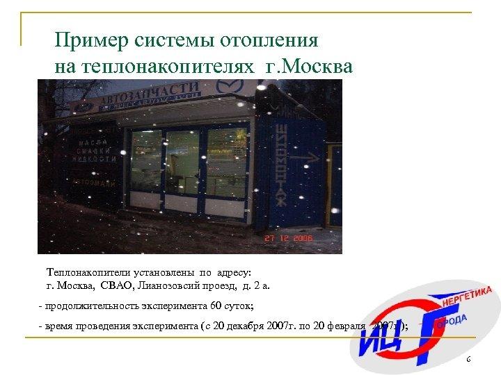 Пример системы отопления на теплонакопителях г. Москва Теплонакопители установлены по адресу: г. Москва, СВАО,