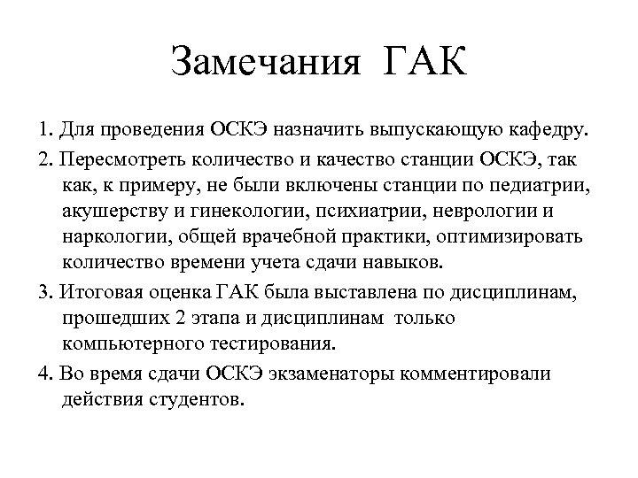 Замечания ГАК 1. Для проведения ОСКЭ назначить выпускающую кафедру. 2. Пересмотреть количество и качество