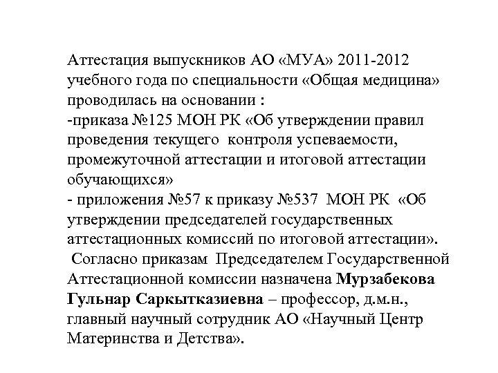 Аттестация выпускников АО «МУА» 2011 -2012 учебного года по специальности «Общая медицина» проводилась на