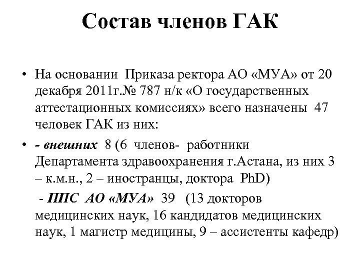 Состав членов ГАК • На основании Приказа ректора АО «МУА» от 20 декабря 2011