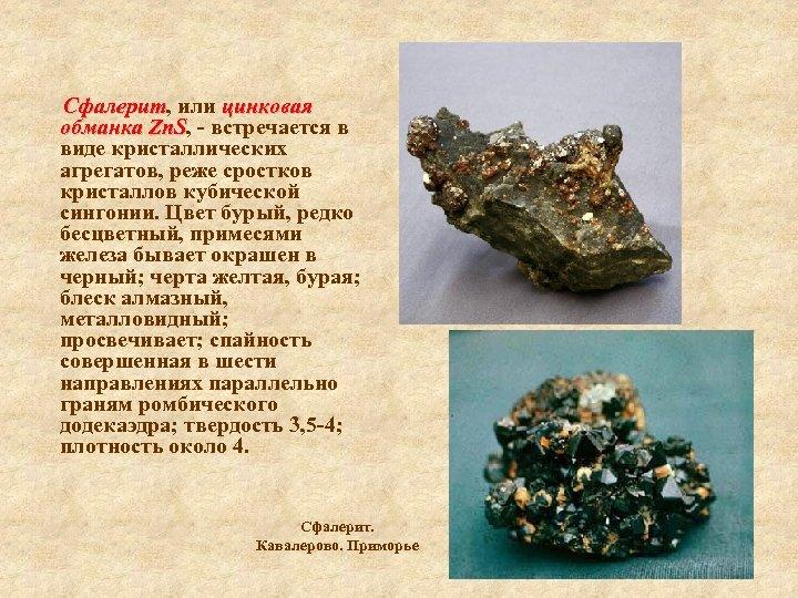 Сфалерит, или цинковая Сфалерит обманка Zn. S, - встречается в Zn. S виде кристаллических