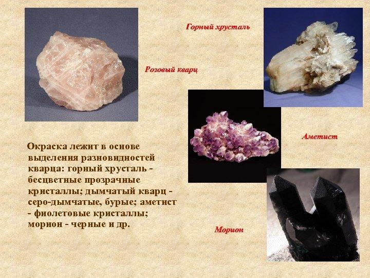 Горный хрусталь Розовый кварц Окраска лежит в основе выделения разновидностей кварца: горный хрусталь бесцветные