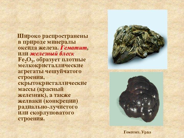 Широко распространены в природе минералы оксида железа. Гематит, Гематит или железный блеск Fe 2