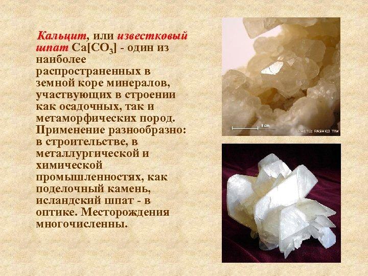 Кальцит, или известковый Кальцит шпат Са[СО 3] - один из наиболее распространенных в земной