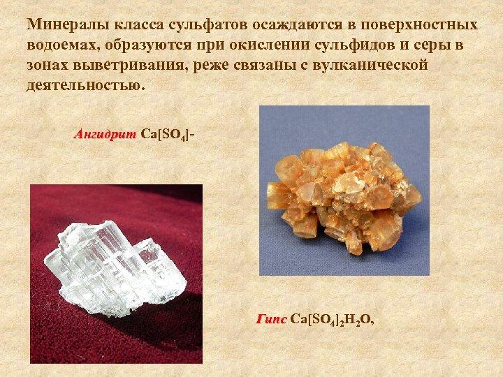 Минералы класса сульфатов осаждаются в поверхностных водоемах, образуются при окислении сульфидов и серы в