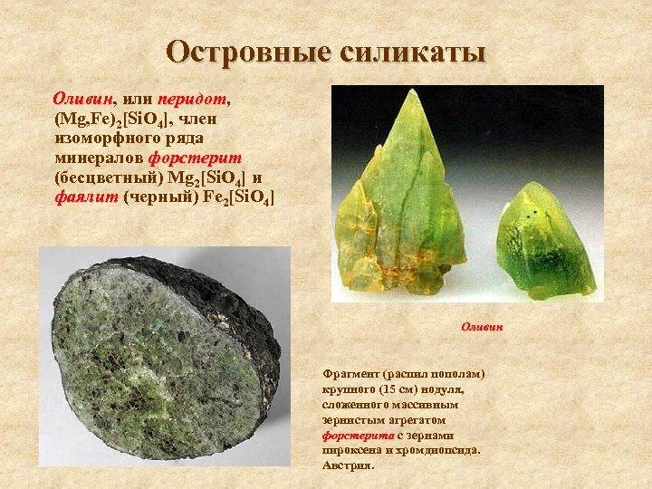 Островные силикаты Оливин, или перидот, Оливин перидот (Mg, Fe)2[Si. O 4], член изоморфного ряда