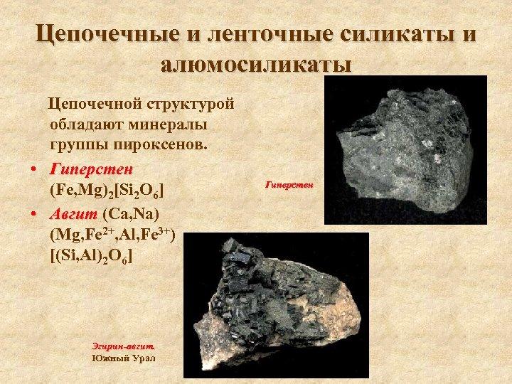 Цепочечные и ленточные силикаты и алюмосиликаты Цепочечной структурой обладают минералы группы пироксенов. • Гиперстен