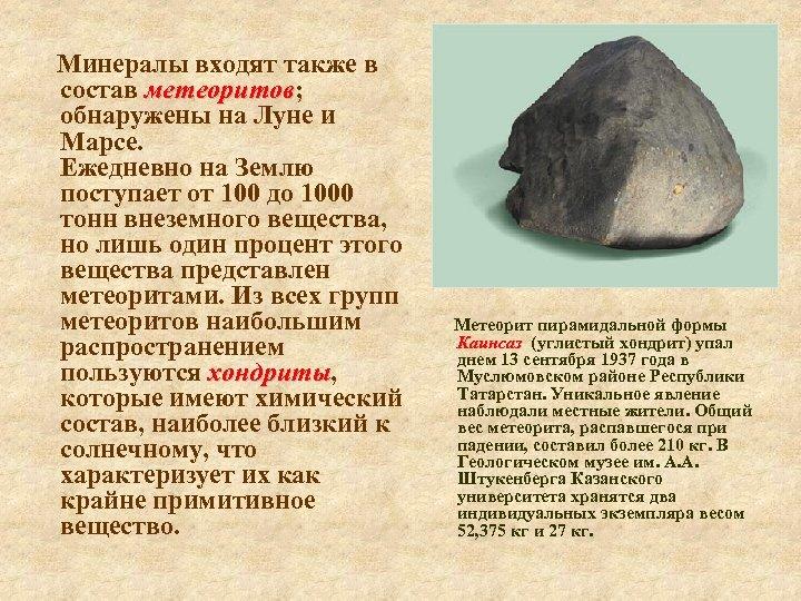 Минералы входят также в состав метеоритов; метеоритов обнаружены на Луне и Марсе. Ежедневно на
