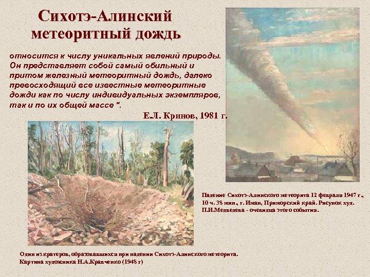 Сихотэ-Алинский метеоритный дождь относится к числу уникальных явлений природы. Он представляет собой самый обильный
