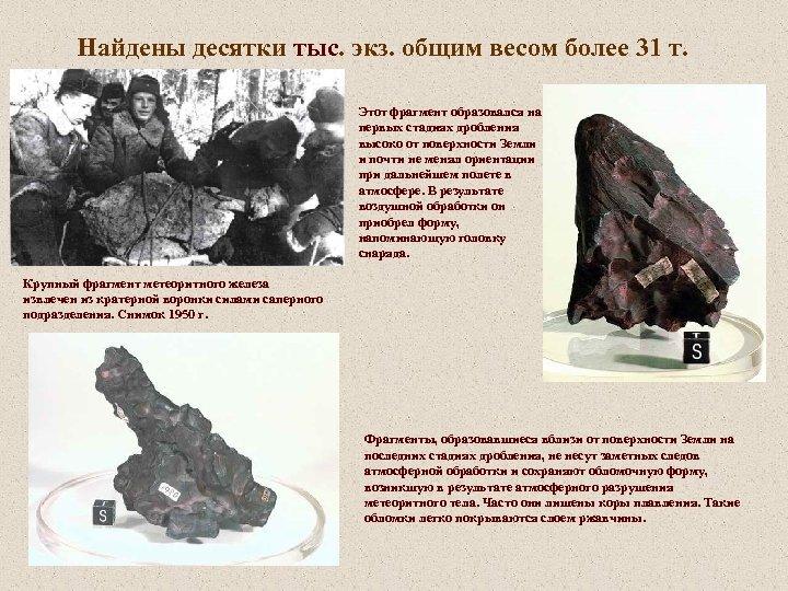 Найдены десятки тыс. экз. общим весом более 31 т. Этот фрагмент образовался на первых