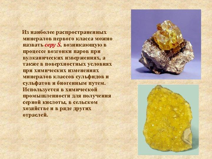 Из наиболее распространенных минералов первого класса можно назвать серу S, возникающую в S процессе