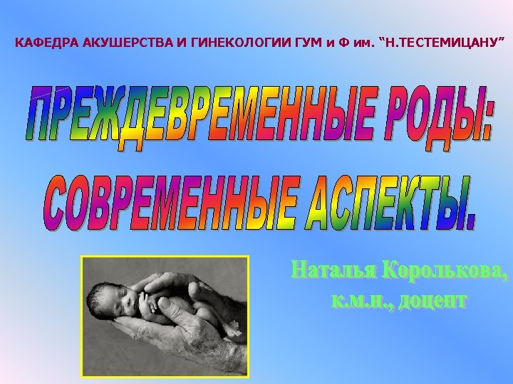"КАФЕДРА АКУШЕРСТВА И ГИНЕКОЛОГИИ ГУМ и Ф им. ""Н. ТЕСТЕМИЦАНУ"""