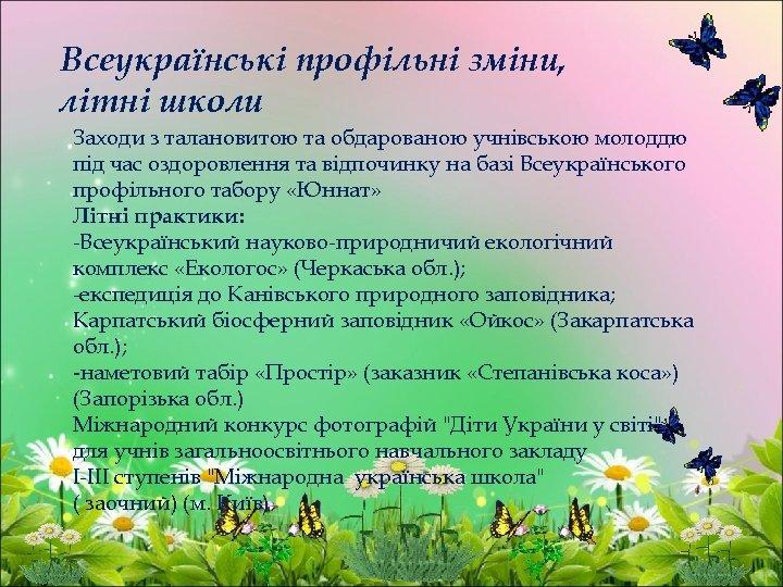 Всеукраїнські профільні зміни, літні школи Заходи з талановитою та обдарованою учнівською молоддю під час