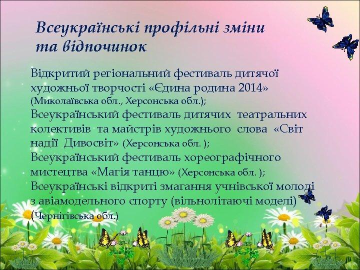 Всеукраїнські профільні зміни та відпочинок Відкритий регіональний фестиваль дитячої художньої творчості «Єдина родина 2014»