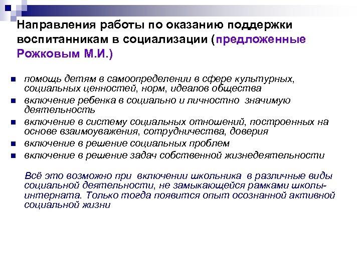 Направления работы по оказанию поддержки воспитанникам в социализации (предложенные Рожковым М. И. ) n