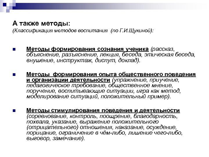 А также методы: (Классификация методов воспитания (по Г. И. Щукиной): n Методы формирования сознания