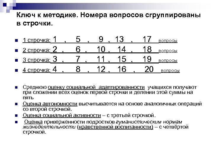 Ключ к методике. Номера вопросов сгруппированы в строчки. n 1 строчка: 1 , 5