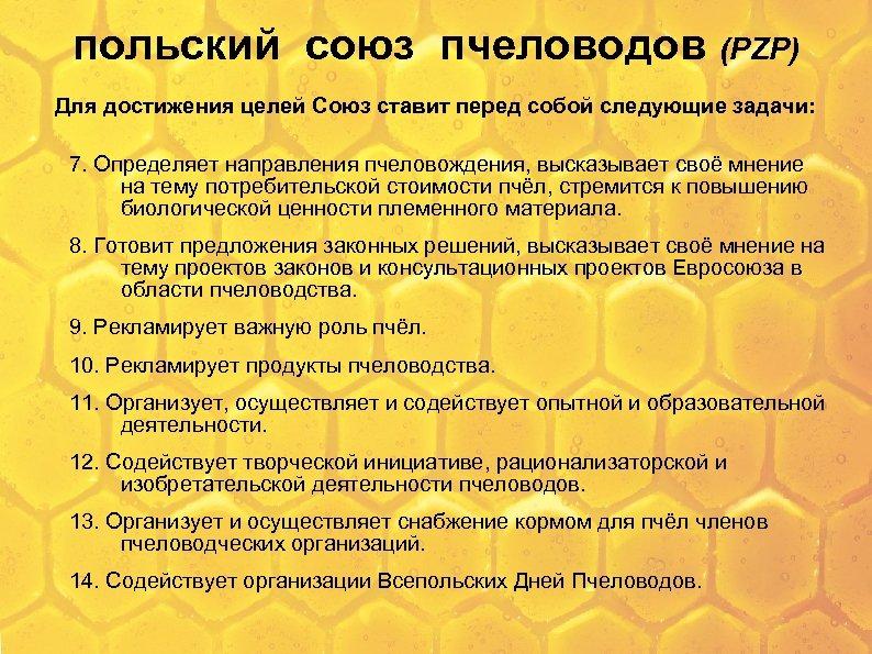 польский союз пчеловодов (PZP) Для достижения целей Союз ставит перед собой следующие задачи: 7.