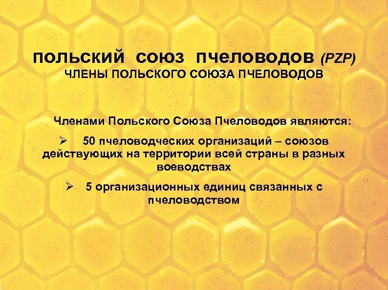 польский союз пчеловодов (PZP) ЧЛЕНЫ ПОЛЬСКОГО СОЮЗА ПЧЕЛОВОДОВ Членами Польского Союза Пчеловодов являются: 50